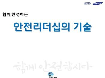 (산업안전교육) 삼성SDI 관리자교육 - 안전리더십 - 박지민강사