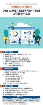 2018 보건복지포털(복지로·지헬스) 고객평가단 모집