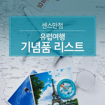 센스만점 유럽여행 기념품 리스트