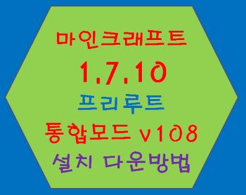 게임 마인크래프트 1.7.10 프리루트 통합모드 v108 설치 다운방법