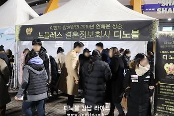 디노블 _ 휘성 콘서트 현장 이벤트 성황리 마무리!