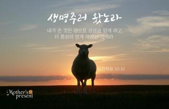 하나님만이 주실 수 있는 죄 사함의 권세-하나님의교회 안상홍님
