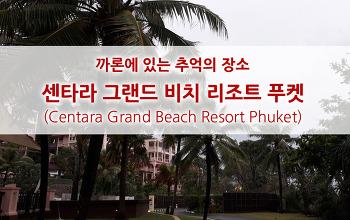 까론에 있는 추억의 장소, 센타라 그랜드 비치 리조트 푸켓(Centara grand beach resort Phuket)