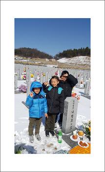 2018년 2월 13일 할아버지 성묘~