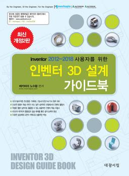 인벤터 2012-2018 사용자를 위한 인벤터 3D 설계 가이드북 개정판 2판