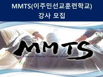MMTS(이주민선교훈련학교) 강사 모집