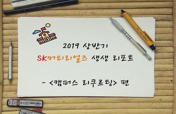 2019 상반기 SK머티리얼즈 캠퍼스 리크루팅 <생생 리포트>