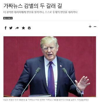 '가짜 뉴스'의 시대, 진실과 거짓, 그리고 2차 구술성