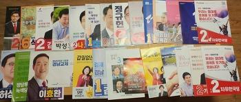 우리 집 선거공보물 인쇄 1등은 경남신문사