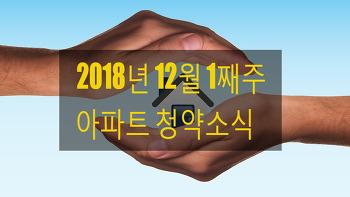 2018년 12월 1째주 아파트 청약소식