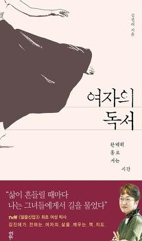 [교양] [여자의 독서]-김진애 글