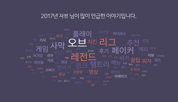 자뷰의 블로그 2017년 연말 결산