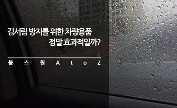 김서림 방지를 위한 차량용품, 정말 효과적일까?