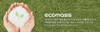 탄소 저감형 바이오 플라스틱; (주)에코매스