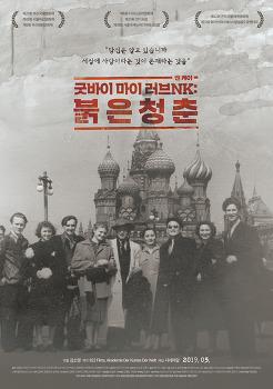[05.02] 굿바이 마이 러브NK: 붉은 청춘   김소영