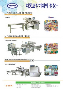 자동포장기계 전문 제조기업 동호기계(주)
