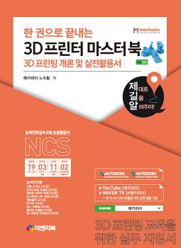 한권으로 끝내는 3D프린터 마스터북
