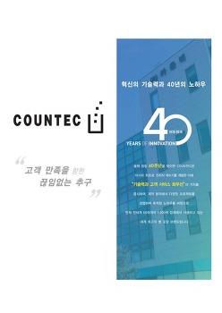 40년 역사의 제약 전문 포장기계 제조기업 (주)카운텍