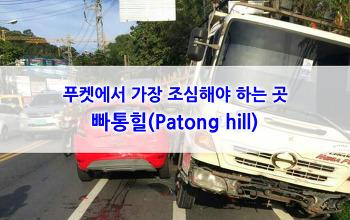 푸켓에서 가장 조심해야 하는 곳, 빠통힐(Patong hill)