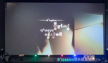 청소년들의 아름다운 외침! '블러썸 청소년영상단 영상제'