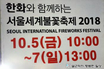 """""""2018 한화와 함께하는 서울세계불꽃축제""""를 동영상으로 촬영하는 입장에선 아쉬웠어요."""
