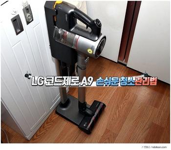 LG 코드제로 A9, 손쉬운 청소관리법 후기