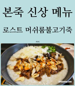 본죽 신상 메뉴 시그니처 로스트머쉬룸 불고기죽 후기(여의도KBS역점)