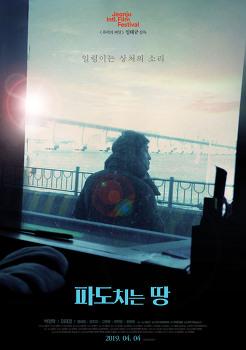 <파도치는 땅> 상영일정·인디토크
