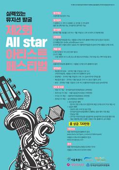 한국음악실연자협회 - 제2회 All Star 아티스트 페스티벌 ( 2018년 9월 19일 마감 )