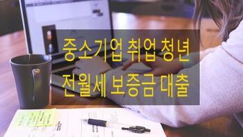 중소기업 취업 청년 전월세 보증금 대출지원 제도에 대하여