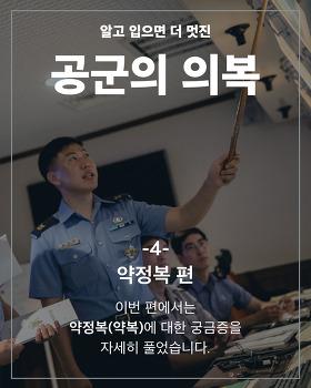[카드뉴스 - 공군의 의복 4화. 약정복 편]