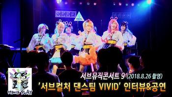 [영상] 서브뮤직콘서트 9 일요일 공연팀 인터뷰&공연 모음 (2018.8.26 촬영)