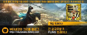 [진 삼국무쌍 8] Dynasty Warriors 9 v1.0 ~ 1.24 트레이너 - FLiNG +24 (한국어버전)