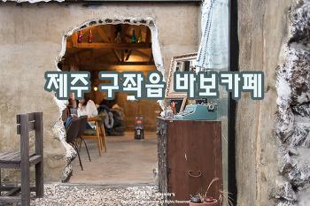 제주 구좌읍 바보카페, 바다가 보이는 제주 예쁜 카페