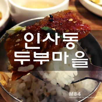 인사동 맛집 : 한정식 맛집 두부마을 :: 한정식의 매력에 빠지다!!