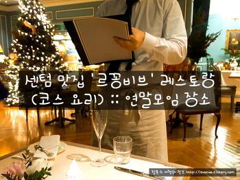 센텀 맛집 '르꽁비브' 레스토랑 (코스 요리) :: 연말모임 장소