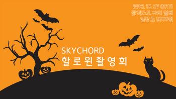 광주 정규 동인 행사 개최팀 '스카이코드' 자유시간 할로윈 촬영회(2018.10.27)