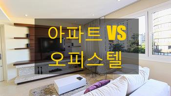 아파트와 오피스텔의 차이점 완벽정리