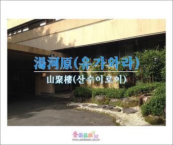 [일본] 요정여관( 料亭旅館) 山翠楼 (SANSUIROU) 의 1박 2일
