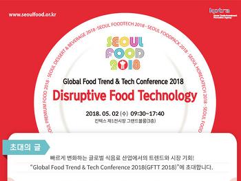 [SEOUL FOOD 2018] 글로벌 컨퍼런스 신청 안내