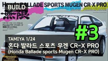 [제작기] TAMIYA 1/24 혼다 발라드 스포츠 Mugen CR-X Pro #3