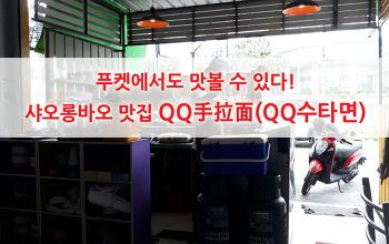 푸켓에도 샤오롱바오를 제대로 하는 집이 있다, QQ 수타면