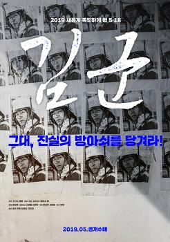 <김군> 상영일정