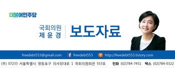 [보도자료] 제윤경, 남해군 한려해상국립공원 지역주민간담회 개최