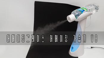 어메이징그레이스 어메이징 가습기 V8