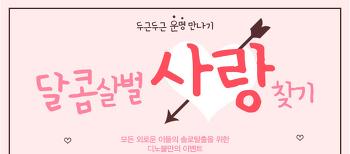 디노블, 솔로탈출 <달콤살벌 사랑 찾기> 2월 이벤트!