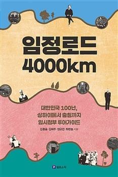 100년 전 탄생한 대한민국 임시정부의 흔적을 따라서... <임정로드 4000km>