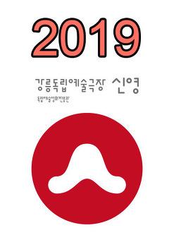 2019년 개봉 라인업