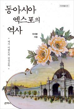 동아시아 박람회의 빛과 그림자::『동아시아 엑스포의 역사』(책 소개)