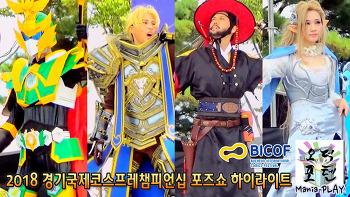 [영상] 2018 BICOF 경기국제코스프레챔피언십 포즈쇼 하이라이트
